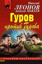 Гуров против Гурова/м