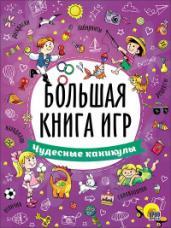 Большая книга игр.Чудесные каникулы