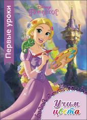 Disney.Учим цвета.Первые уроки
