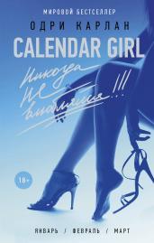 Никогда не влюбляйся!/CalendarGirl