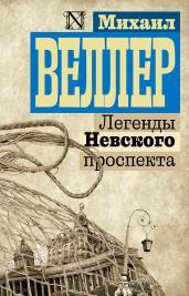 Легенды Невского проспекта/Экскл.кл.