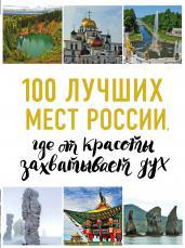 100 лучших мест России,где от красоты захватывает