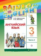 Английский язык 3кл.Rainbow English.Учебн.Ч.1