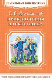 Приключения Электроника/ШБ