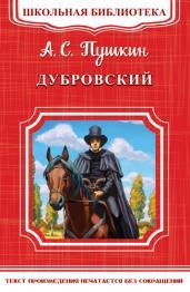 Дубровский/ШБ