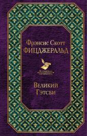 Великий Гэтсби/Всем.лит.