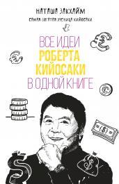Все идеи Роберта Кийосаки в 1 книге