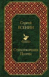 Стихотворения.Поэмы/Есенин/Всем.лит.