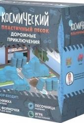 """Набор Космический песок""""Дорожные приключения""""1кг"""