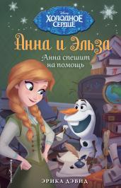 Анна и Эльза.Холодное сердце.Анна спешит на помощь