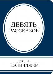 Девять рассказов/(кн.в сумочку/м)