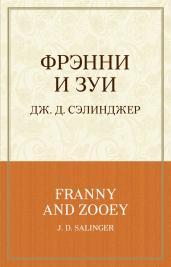 Фрэнни и Зуи/(100 гл.кн.)/м