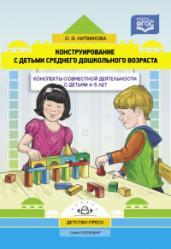 Констр.с детьми ср.дошк.возраста.4-5 лет