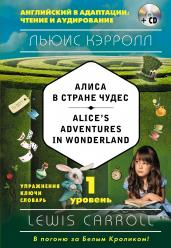 Алиса в Стране чудес=Alice's Adventures in Wonde+C