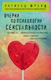 Очерки по психологии сексуальности(обл)