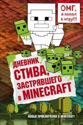 Дневник Стива,застрявшего в Minecraft.Кн.1