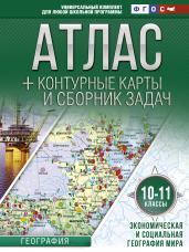 Атлас по географии 10-11кл.+к/к.Экон.и соц.географ