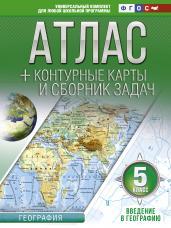 Атлас по географии 5кл.+к/к.Введение в географию