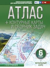 Атлас по географии 6кл.+к/к.Начальный курс
