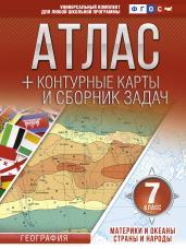 Атлас по географии 7кл.+к/к.Материки и океаны