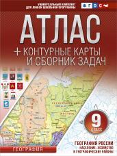 Атлас по географии 9кл.+к/к.Насел.хоз.и геог.район