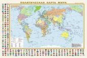 Политическая карта мира с флагами.Федер.уст.РФ/А1