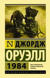 1984/Экскл.кл.(тв.)