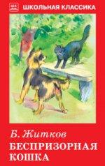 Беспризорная кошка/Шк.классика