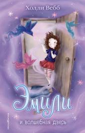 Эмили и волшебная дверь