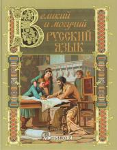 Великий и могучий русский язык... Афоризмы.
