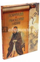 Конфуций.Философия жизни