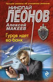Гуров идет ва-банк/м