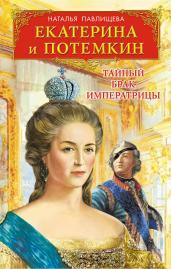 Екатерина и Потемкин.Тайный брак Императрицы