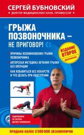 Грыжа позвоночника-не приговор!2-е изд.