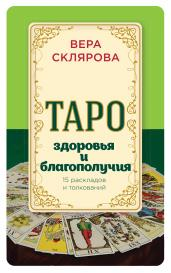 Таро здоровья и благополучия