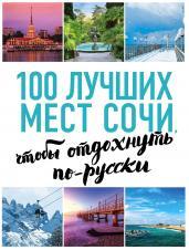 100 лучших мест Сочи,чтобы отдохнуть по-русски