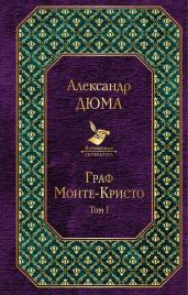 Граф Монте-Кристо.Т.1/Всем.лит.