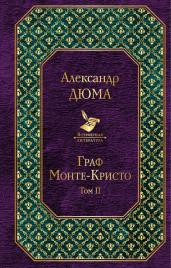 Граф Монте-Кристо.Т.2/Всем.лит.