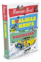 Большая книга рассказов.