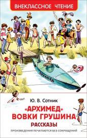 Архимед Вовки Грушина/Вн.чт.