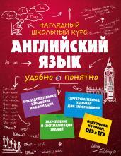 Английский язык/Нагл.шк.курс
