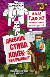 Дневник Стива.Кн.2.Конек-квадратноног