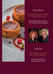 Роскошный ужин с Пьером Ришаром.Экскл.рецепты