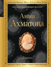 Лирика/Ахматова/Зол.колл.поэзии