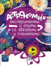 Астрономия/Почемучкины опыты и эксперименты