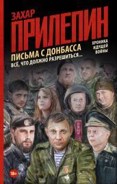 Письма с Донбасса.Всё,что должно разрешиться...