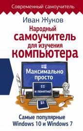 Народный самоучитель для изучения компьютера.Макс