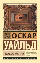 Портрет Дориана Грея(нов.перев.)/Экскл.кл.