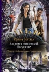 Академия пяти стихий.Иссушение/РФ