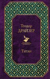 Титан/Всем.лит.